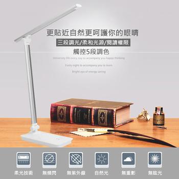 《LTP》五色溫三段調光內建電池多功用檯燈