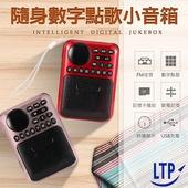 《LTP》隨身數字點歌小音箱支援FM/MP3/USB可插卡(酒紅)