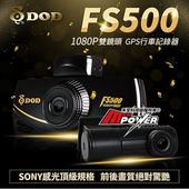 《DOD》FS500 雙鏡頭 SONY感光 1080P 行車紀錄器 GPS天眼級固定測速+32GC10記憶卡