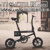 《TECHONE》ideawalk F1 mini 摺疊迷你電動車(黑)