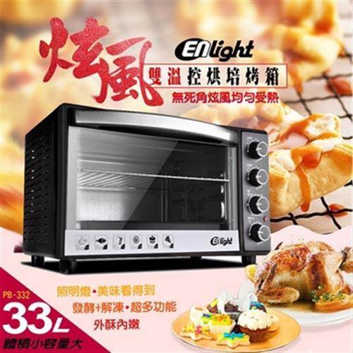 《ENLight》33L旋風烤箱 PB-332 (附烤盤*2 烤網*1 烤網夾*1)