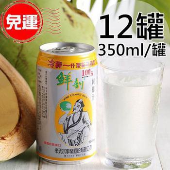 《半天水》鮮剖100%純椰汁〈350ML/瓶/易開罐〉(純椰汁*12)