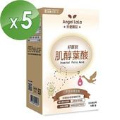 《Angel LaLa天使娜拉》陳德容代言日本優質肌醇+葉酸膠囊(30顆/盒x5盒)