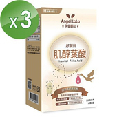 《Angel LaLa天使娜拉》陳德容代言日本優質肌醇+葉酸膠囊(30顆/盒x3盒)