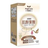 《Angel LaLa天使娜拉》陳德容代言日本優質肌醇+葉酸膠囊(30顆/盒)