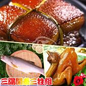 《高興宴(大囍臨門)》中元普渡拜拜 三陽開泰三牲組(油雞+東坡肉+午仔魚)