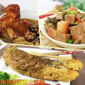 《【高興宴】素人上菜》中元普渡拜拜-素三牲年年好運組(梅干扣肉+黃魚+雞湯)(5個工作天內出貨)