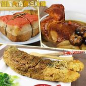 《【高興宴】素人上菜》中元普渡拜拜-素三牲富氣大方組(爌肉+黃魚+雞湯)(5個工作天內出貨)