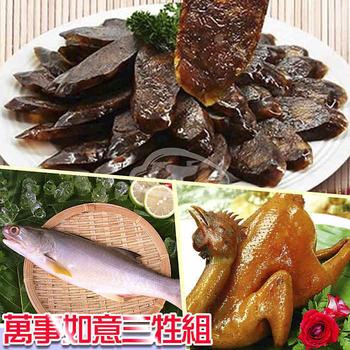 《高興宴(大囍臨門)》中元普渡拜拜 萬事如意三牲組(油雞+香腸+午仔魚)