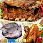 《高興宴(大囍臨門)》中元普渡拜拜 山珍海味三牲組(油雞+豬肋排+鱸魚)
