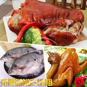 《高興宴(大囍臨門)》中元普渡拜拜 元氣滿滿三牲組(油雞+豬腳+鱸魚)(5個工作天內出貨)