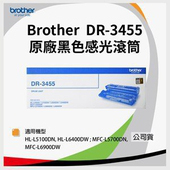 《Brother》DR-3455 原廠黑色感光滾筒(DR3455)