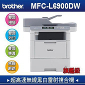 《Brother》MFC-L6900DW 旗艦級高速雙網黑白雷射複合機(L6900DW)