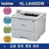 《Brother》HL-L6400DW 超高速旗艦級無線黑白雷射印表機(6400DW)