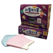 《順易利》3D醫用口罩-兒童素面-S粉/藍(50入/盒)