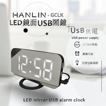 《HANLIN》GCLK 兩用數字LED鏡面USB鬧鐘(USB供電)(黑色)