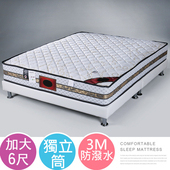 《Homelike》席拉二線3M防潑水獨立筒床墊-雙人加大6尺