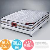 《Homelike》席拉二線3M防潑水獨立筒床墊-單人3.5尺