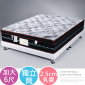 《Homelike》都爾三線涼感布乳膠獨立筒床墊-雙人加大6尺