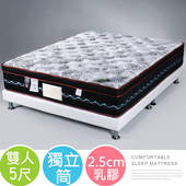 《Homelike》都爾三線涼感布乳膠獨立筒床墊-雙人5尺