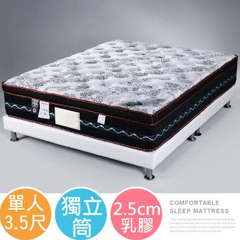《Homelike》都爾三線涼感布乳膠獨立筒床墊-單人3.5尺