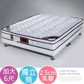 《Homelike》德蒙三線天絲棉乳膠獨立筒床墊-雙人加大6尺
