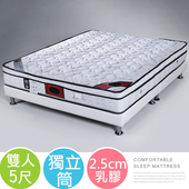 《Homelike》德蒙三線天絲棉乳膠獨立筒床墊-雙人5尺