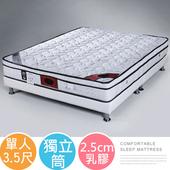 《Homelike》德蒙三線天絲棉乳膠獨立筒床墊-單人3.5尺