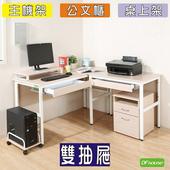 《DFhouse》頂楓150+90公分大L型工作桌+2抽屜+主機架+桌上架+活動櫃(白楓木色)