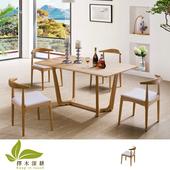 《【擇木深耕】》慢活時光。簡約造型餐椅