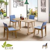 《【擇木深耕】》玩味時光。簡約造型餐椅