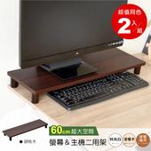《Hopma》加寬桌上螢幕架 (雙入)(胡桃木)