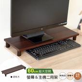 《Hopma》《HOPMA》加寬桌上螢幕架(胡桃木)