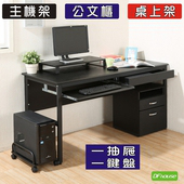 《DFhouse》頂楓150公分電腦辦公桌+1抽屜+1鍵盤+主機架+活動櫃+桌上架(大全配)(黑橡木色)