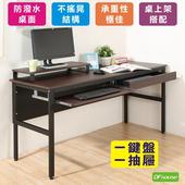 《DFhouse》頂楓150公分電腦辦公桌+一抽一鍵+桌上架(胡桃木色)