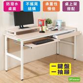 《DFhouse》頂楓150公分電腦辦公桌+一抽一鍵+桌上架(白楓木色)