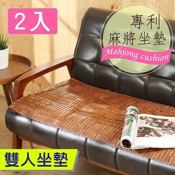 《BuyJM》炭化專利織帶2人座麻將坐墊/110x50公分(2入組)(胡桃色)