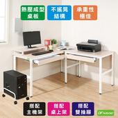 《DFhouse》頂楓150+90公分大L型工作桌+2抽屜+主機架+桌上架(白楓木色)