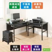 《DFhouse》頂楓150+90公分大L型工作桌+2抽屜+主機架+桌上架(黑橡木色)