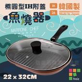 《和平Freiz》健康少油橢圓型附蓋魚燒煎鍋.燒烤肉煎鍋(32cm)