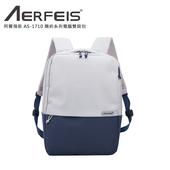 《Aerfeis》阿爾飛斯 AS-1710 簡約系列電腦雙肩包