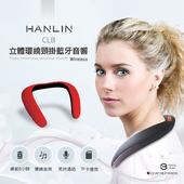 《HANLIN》CLB 真3D環繞藍芽頸掛式音響。立體聲音效(黑色)