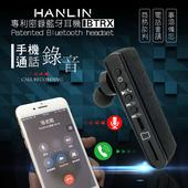 《HANLINJ》BTRX 專利 電話錄音藍芽耳機-密錄耳機 世界首創(黑色)
