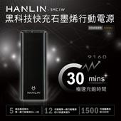 《HANLIN》SMC1W 黑科技 30分快充石墨烯行動電源(黑色)