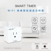 《Dr.AV》WiFi無線智能插座定時器TE-686i $799