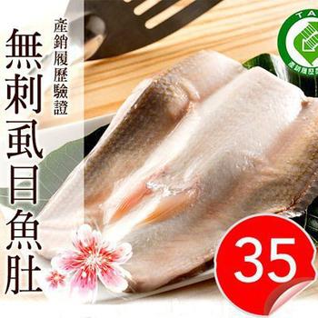 台南無刺虱目魚肚(產銷履歷160g/片)(*35片)