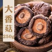乾香菇(台灣大香菇250g)