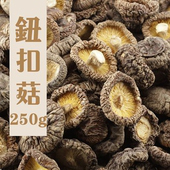 乾香菇(台灣鈕扣菇250g)