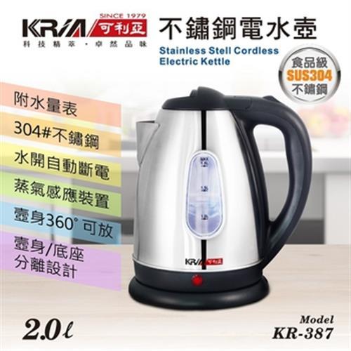 《可利亞》2.0L不鏽鋼快煮壺(KR-387)
