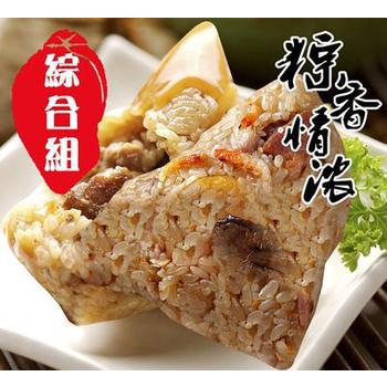 《圍爐大亨》手工傳統肉粽&北部粽禮盒(蛋黃粽5顆+傳統粽5顆,共10入/組x2組)
